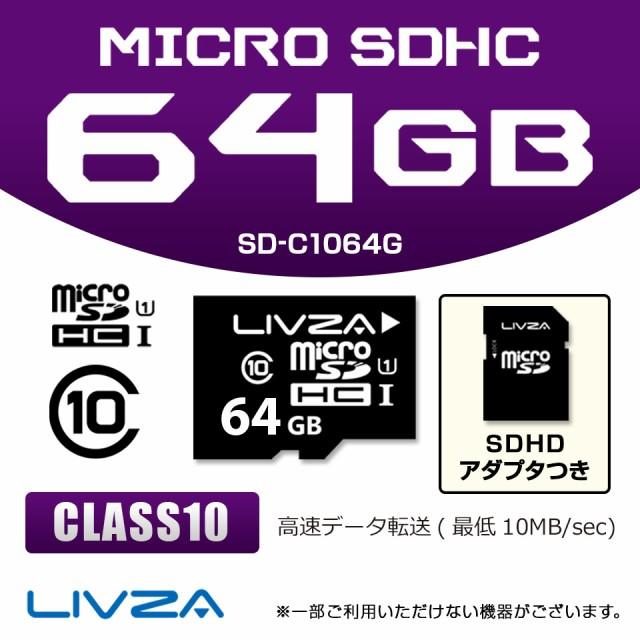 MicroSDカード 【64GB】 1枚 Class10 [LIVZA](SD...