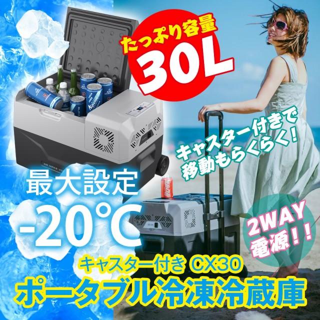 車載用冷蔵庫 冷凍庫 車載用 30L キャリータイプ ...