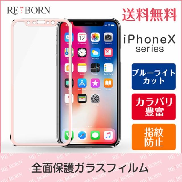 ガラスフィルム 全面保護 iPhone iPhoneX iPhoneX...