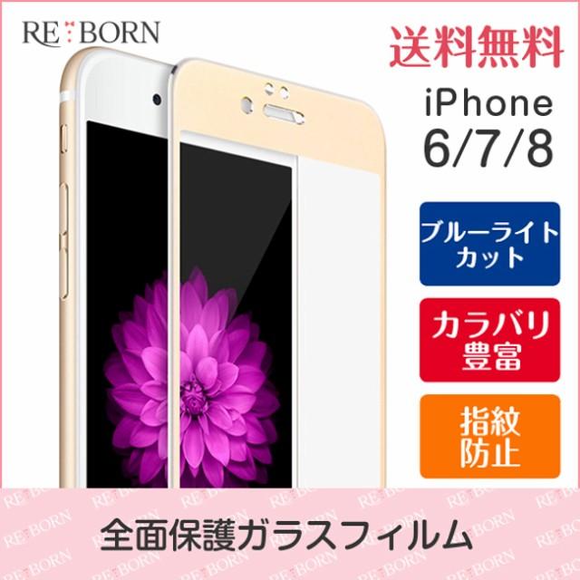 ガラスフィルム 全面保護 iPhone8 iPhone7 iPhone...