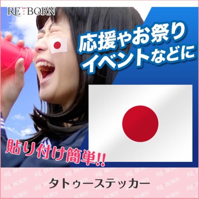 応援グッズ 日本代表 フェイスシール 国旗 サッカ...