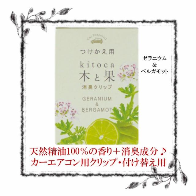 『メール便送料無料』日本製 消臭剤入り カークリ...