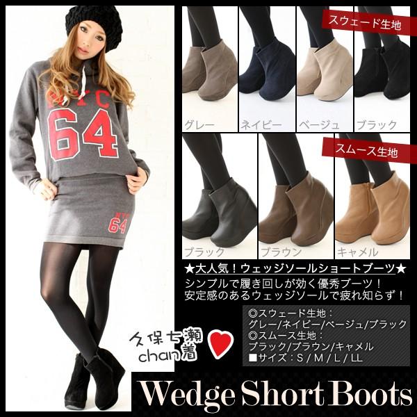 【即納】ウエッジソールショートブーツ全7色★ レ...