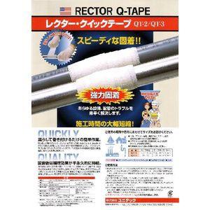 漏水補修テープ レクタークイックテープ  QT-2  5...