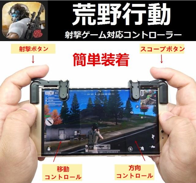 荒野行動 コントローラー PUBG MOBILE 高速射撃ボ...