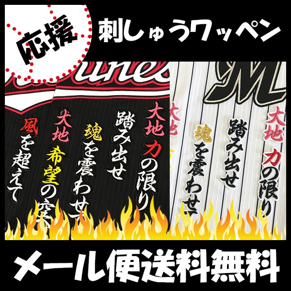 千葉ロッテマリーンズ 刺しゅうワッペン 鈴木 応...
