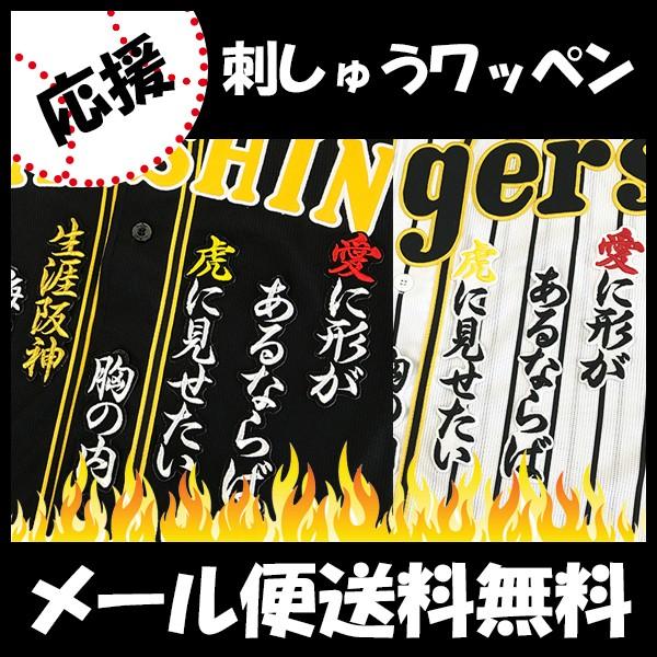 阪神タイガース 刺しゅうワッペン 生涯阪神 応援...