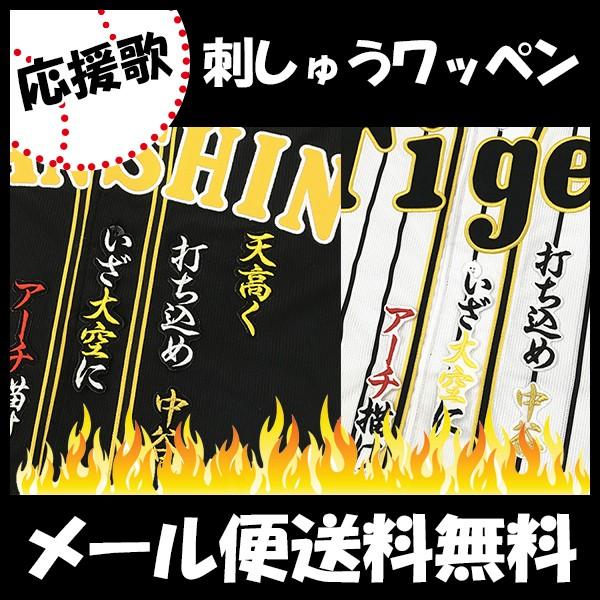 阪神タイガース 刺しゅうワッペン 中谷 応援歌 ...