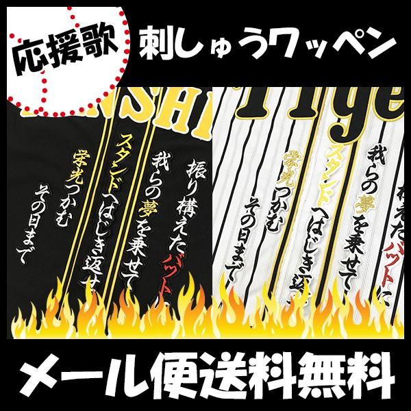 阪神タイガース 刺しゅうワッペン 大山 応援歌 ...