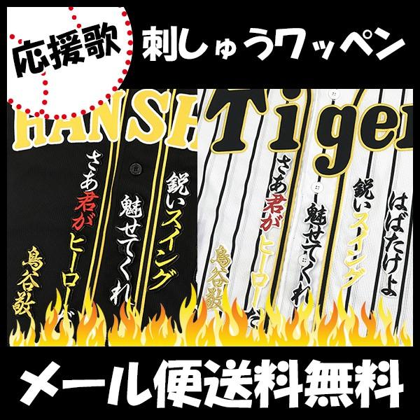 阪神タイガース 刺しゅうワッペン 鳥谷 応援歌 ...