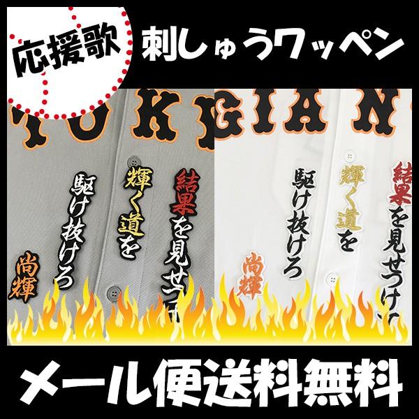 読売ジャイアンツ 巨人 吉川 応援歌 刺しゅうワッ...