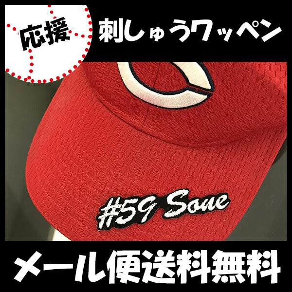 【広島カープ 刺しゅうワッペン #59 曽根 ナンバ...
