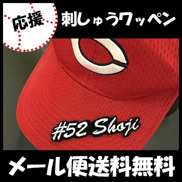 【広島カープ 刺しゅうワッペン #52 庄司 ナンバ...