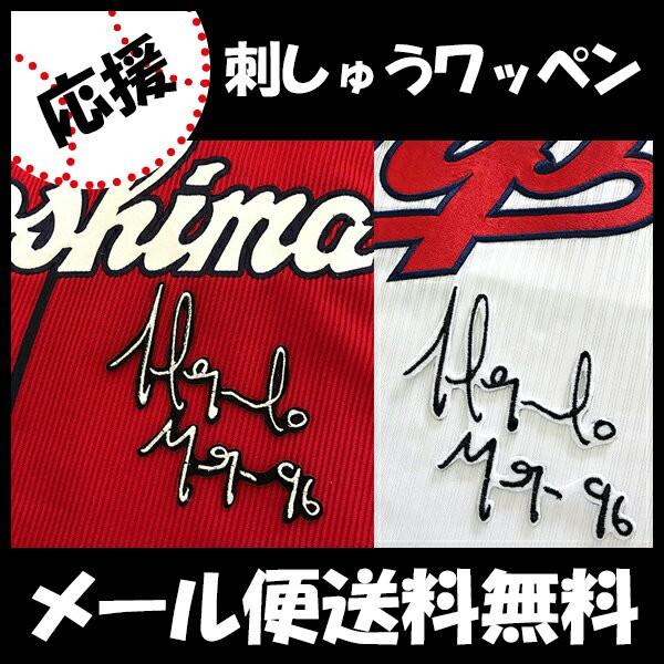 広島カープ メヒア サイン 刺しゅうワッペン ...