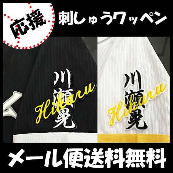 ソフトバンクホークス 刺しゅうワッペン 川瀬 ネ...