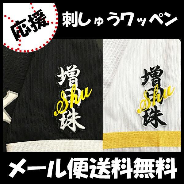 ソフトバンクホークス 刺しゅうワッペン 増田 ネ...