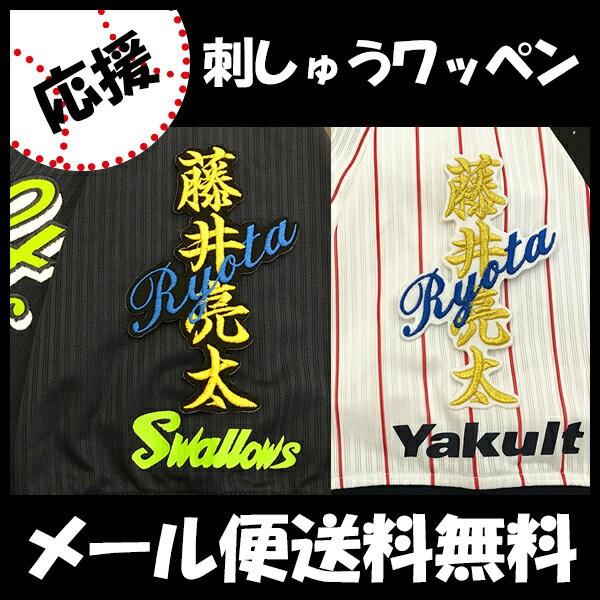 東京ヤクルトスワローズ 刺しゅうワッペン 藤井 ...