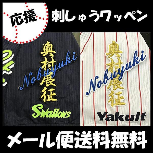 東京ヤクルトスワローズ 刺しゅうワッペン 奥村 ...