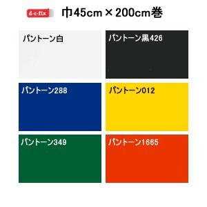 粘着シート ドイツ製 d-c-fix 白 【巾45cm×200cm...