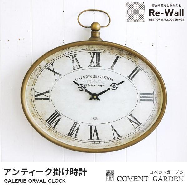 時計 【ガレリア オーバル クロック】 掛け時計 ...