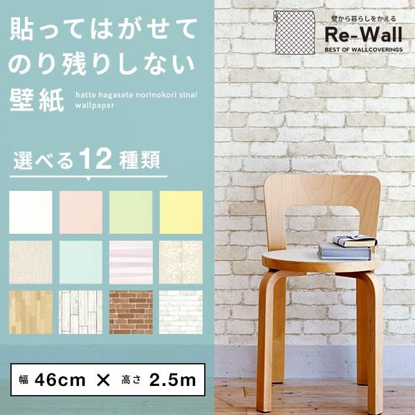 壁紙  シール壁紙 【幅46cm×長さ2.5m】  貼って...