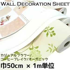 粘着シート カッティングシート 花柄 Wall Decora...