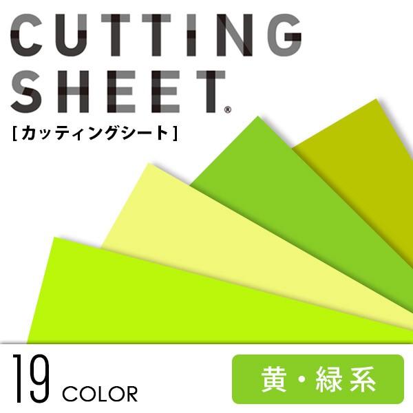 カッティングシート 中川ケミカル CS200 【巾45cm...