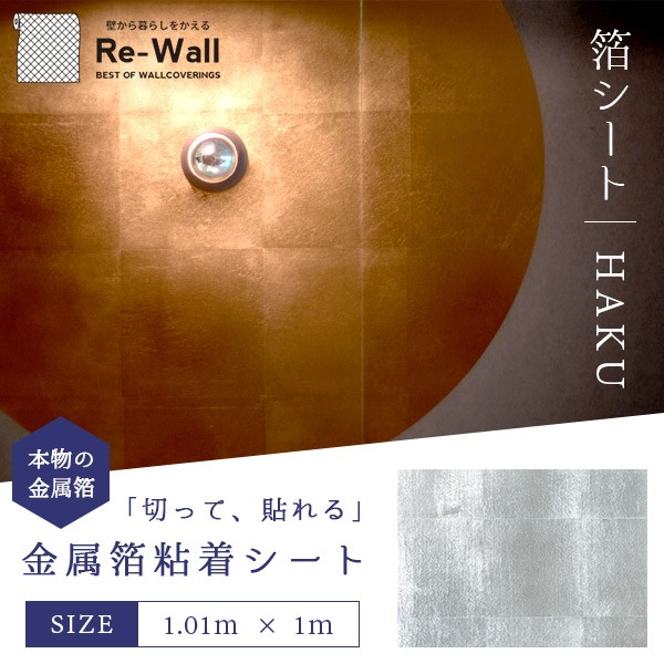カッティングシート 純銀箔シート 【1,010mm x 1m...
