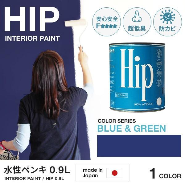 ペンキ【 Hip ( ヒップ )】【0.9l(約4〜6平米分)...