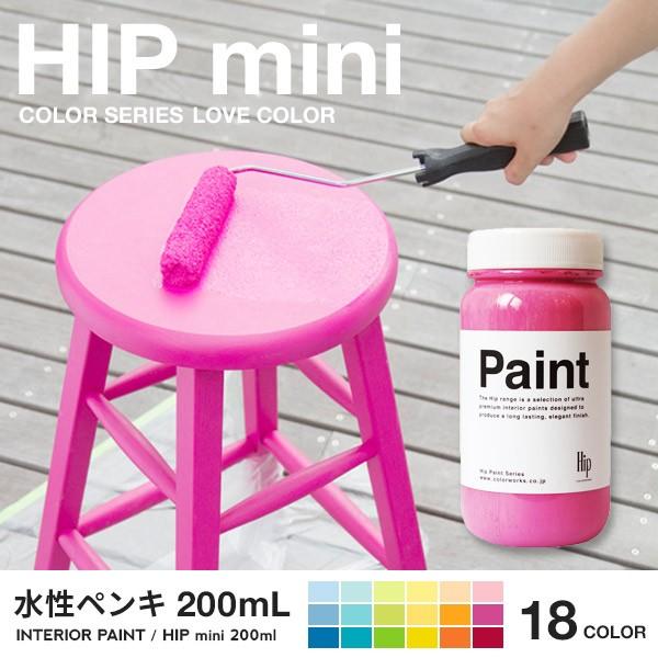 ペンキ  Hip mini(ヒップミニ) 200ml(約1平米分) ...