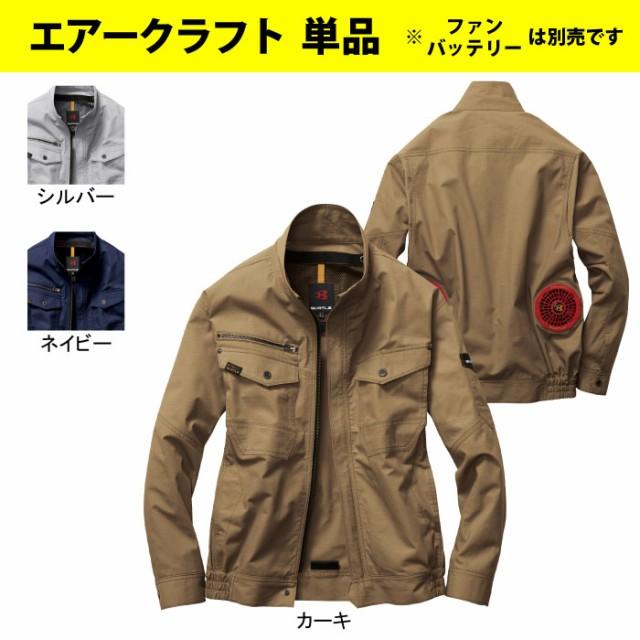 空調服 バートル AC1031 エアークラフトブルゾン...