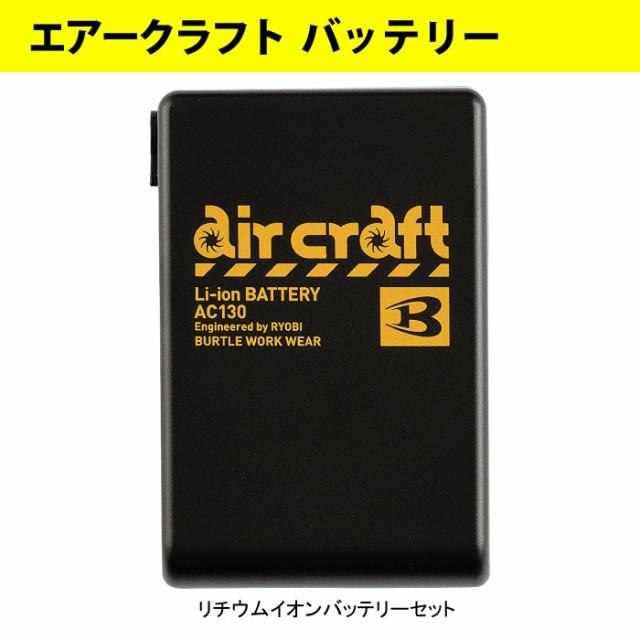 空調服 バートル AC130 リチウムイオンバッテリー...