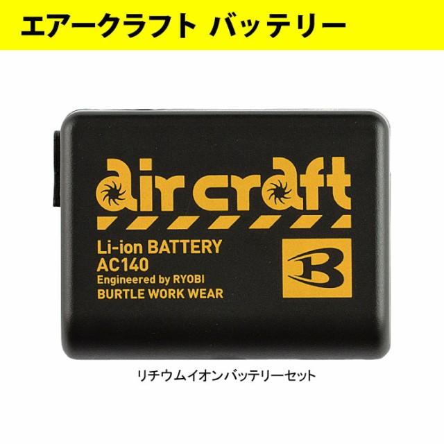 送料無料 作業服 作業着 空調服 バートル AC140 ...