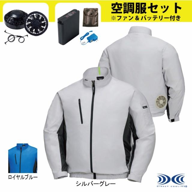 空調服 ジーベック XE98003S 長袖ブルゾンファン...