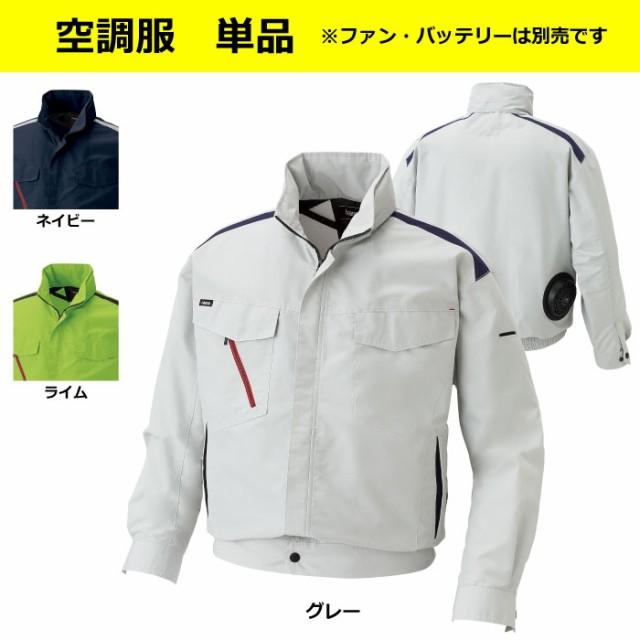 作業服 サンエス K1001 長袖ブルゾン M〜5L