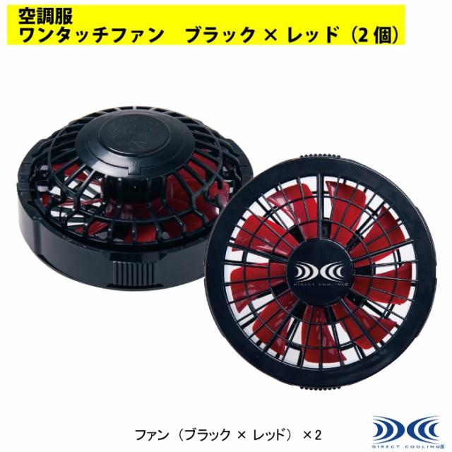 作業服 自重堂 FAN2200BR ワンタッチファンブラッ...