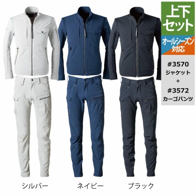 送料無料 作業服 オールシーズン アイズフロンテ...