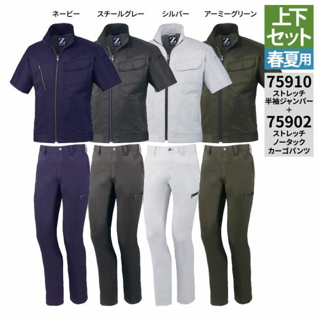 送料無料 作業服 春夏用 自重堂 上下セット 75910...