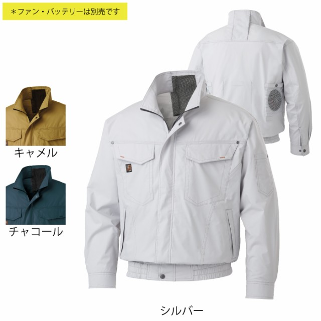 風神服 作業服 サンエス KU91400V ファンネット付...
