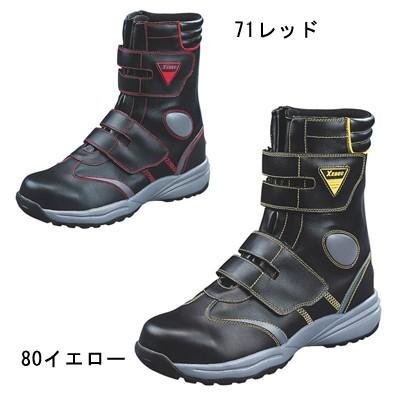 安全靴 ジーベック 85204 セフティシューズ 24.5...