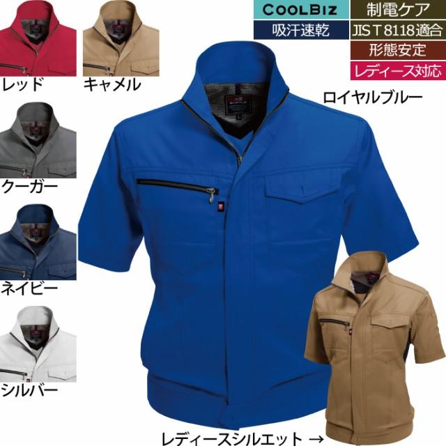 作業服 バートル BURTLE 7092 半袖ジャケット 3L