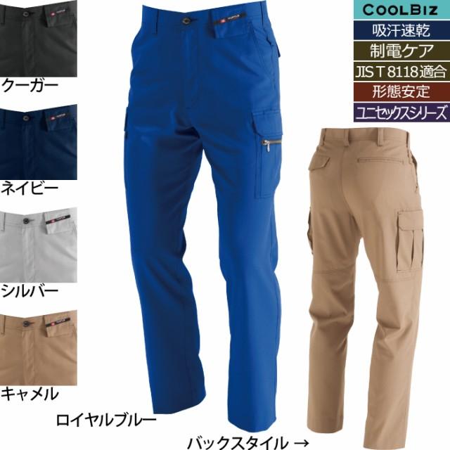 作業服 バートル BURTLE 7096 カーゴパンツ 70〜8...