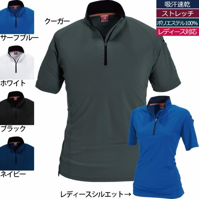 作業服 バートル BURTLE 415 半袖ジップシャツ SS...