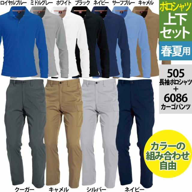 作業服 バートル BURTLE 春夏用 505ポロシャツ...