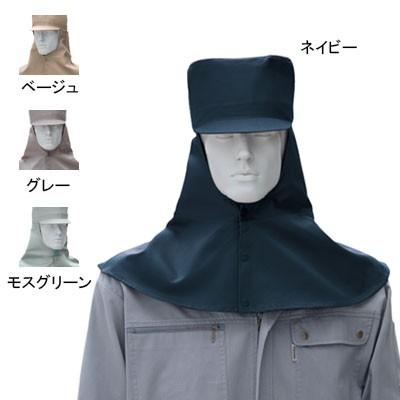 作業服・作業着 桑和(SOWA) 10016 溶接帽(ツバ・...