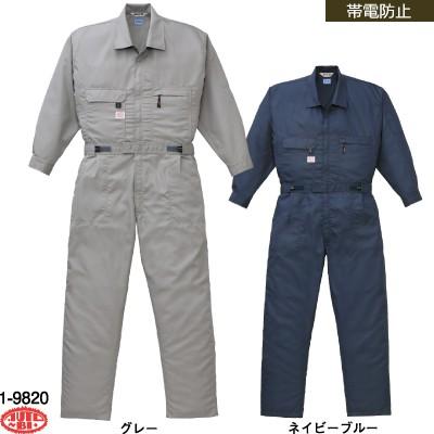 空調服 作業服・つなぎ 山田辰AUTO-BI 19820 空...