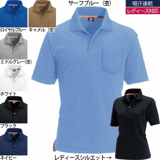 作業服 バートル 507 半袖ポロシャツ SS〜3L
