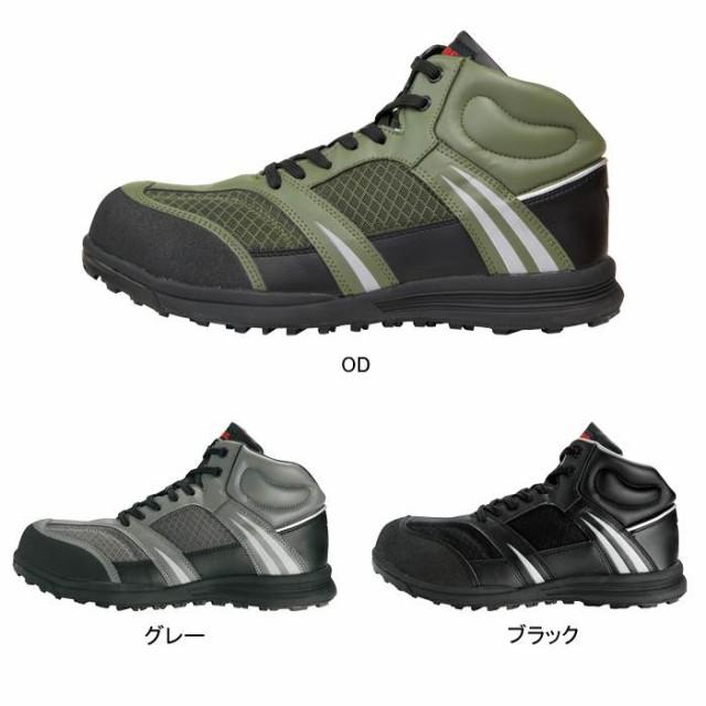 安全靴 ジーベック 85207 セフティシューズ 23〜2...