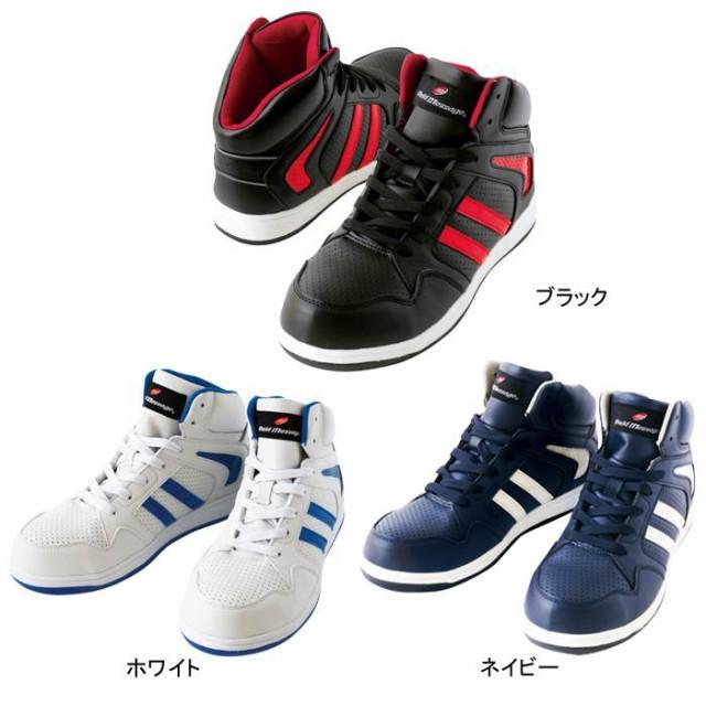 安全靴 自重堂 S2153 セーフティスニーカー 23〜2...