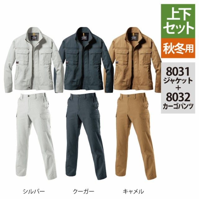 送料無料 作業服 作業着 秋冬用 バートル BURTLE ...